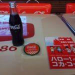 фабрика Кока-Колы